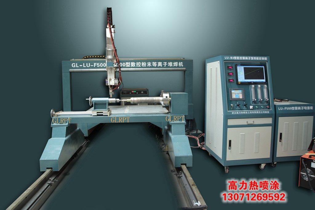 lu-f630-b2500/3500lm-cnc龙门式大型数控等离子堆焊机